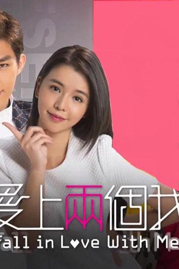دانلود زیرنویس سریال تایوانی Fall in Love with Me