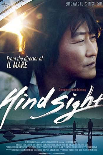 دانلود زیرنویس فیلم Hindsight 2011
