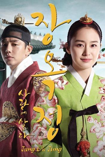 دانلود زیرنویس سریال کره ای Jang Ok-jung, Living by Love