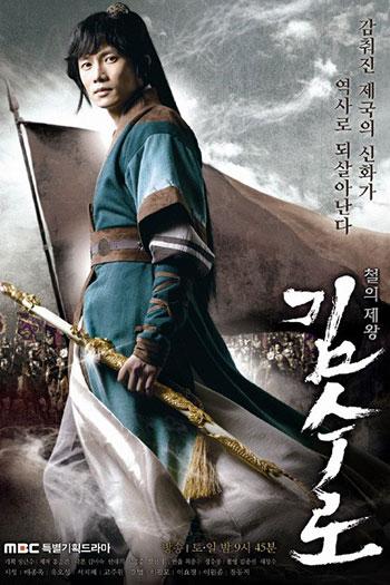 دانلود زیرنویس سریال کره ای Kim Soo Ro