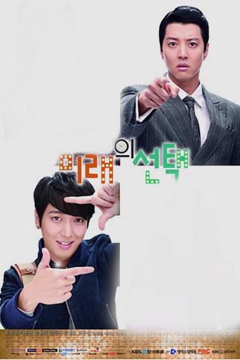 دانلود زیرنویس سریال کره ای Marry Him If You Dare