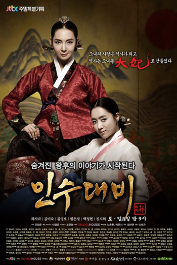 دانلود زیرنویس سریال کره ای Queen Insoo
