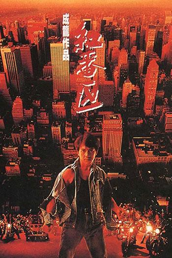 دانلود زیرنویس فیلم Rumble in the Bronx 1995