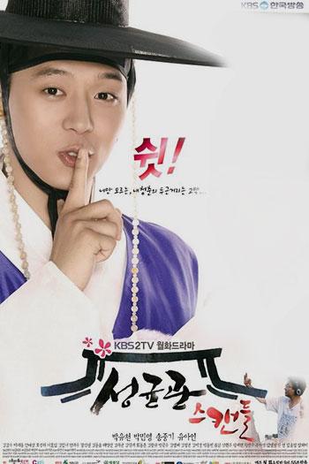 دانلود زیرنویس سریال کره ای Sungkyunkwan Scandal
