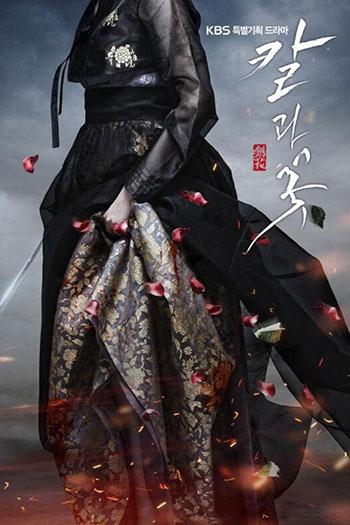 دانلود زیرنویس سریال کره ای The Blade and Petal