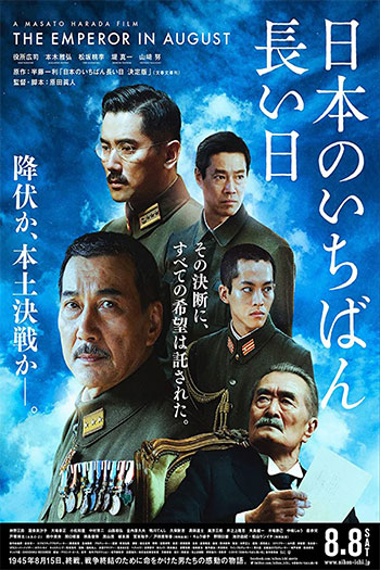 دانلود زیرنویس فیلم The Emperor in August 2015