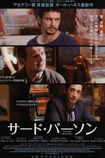 دانلود زیرویس فیلم Third Person 2013