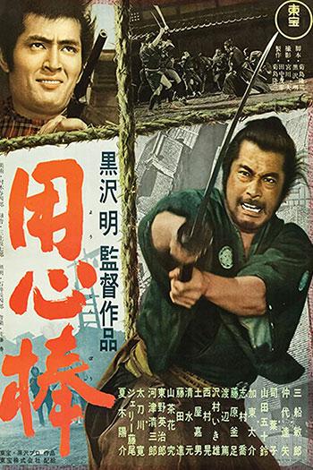 دانلود زیرنویس فیلم Yojimbo 1961