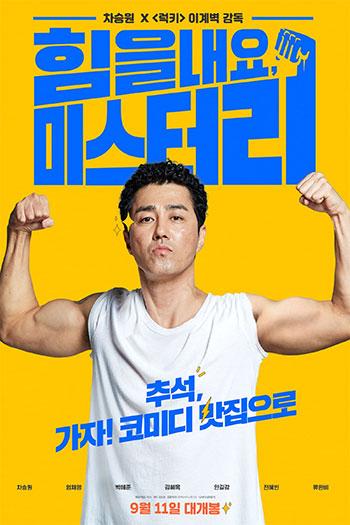 دانلود زیرنویس فیلم Cheer Up, Mr. Lee 2019
