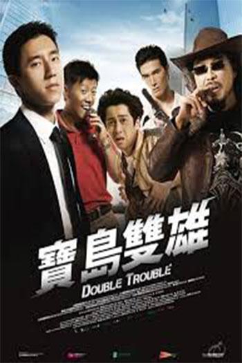 دانلود زیرنویس فیلم Double Trouble 2012