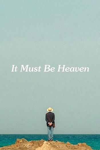 It Must Be Heaven 2019