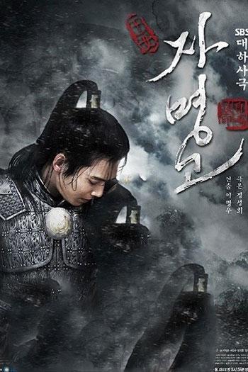دانلود زیرنویس سریال کره ای Ja Myung Go