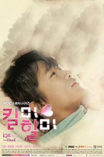 دانلود زیرنویس سریال کره ای Kill Me, Heal Me