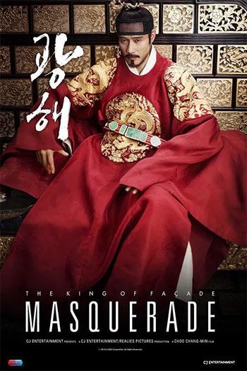 دانلود زیرنویس فیلم Masquerade 2012
