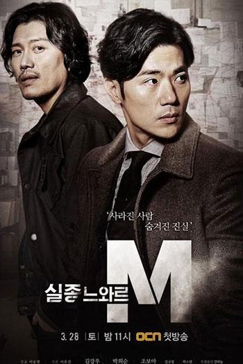 دانلود زیرنویس سریال کره ای Missing Noir M