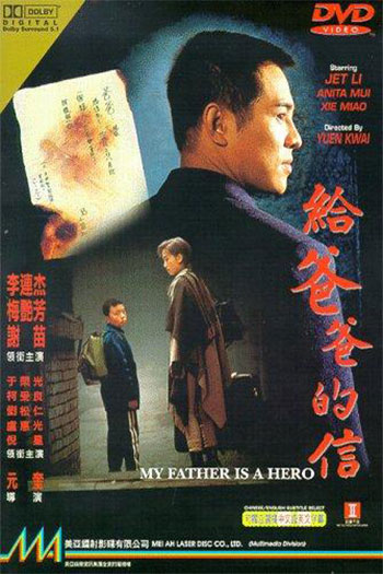 My Father is a Hero 1995