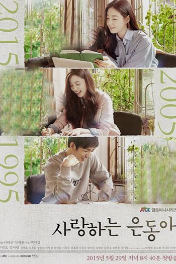 دانلود زیرنویس سریال کره ای My Love Eun Dong