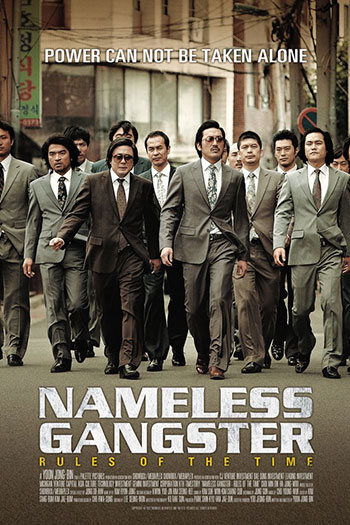 Nameless Gangster 2012