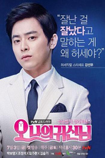 دانلود زیرنویس سریال کره ای Oh My Ghost
