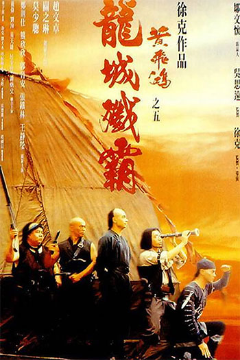 Once Upon a Time in China 5 1994