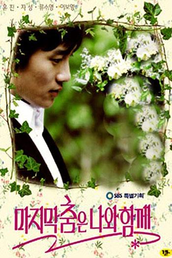 دانلود زیرنویس سریال کره ای Save the Last Dance for Me