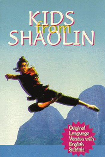Shaolin Temple 2 1984