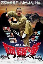 Shaolin Temple 3 1986