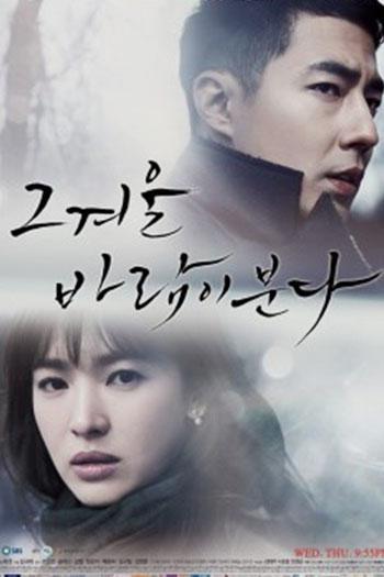 دانلود زیرنویس سریال کره ای That Winter, the Wind Blows