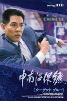 The Bodyguard from Beijing 1994