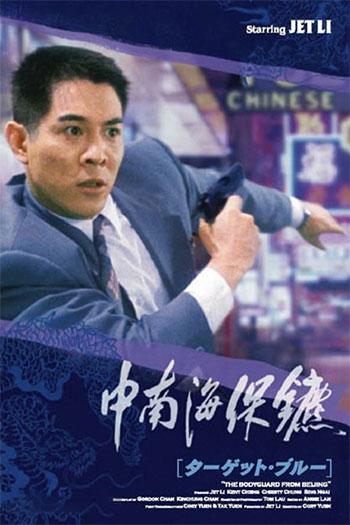 دانلود زیرنویس فیلم The Bodyguard from Beijing 1994