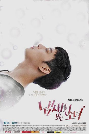 دانلود زیرنویس سریال کره ای The Girl Who Sees Smells