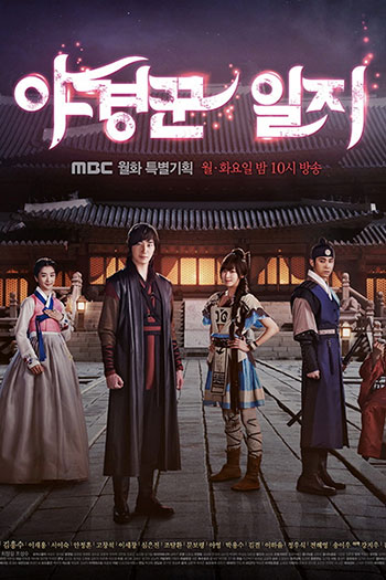دانلود زیرنویس سریال کره ای Diary of a Night Watchman