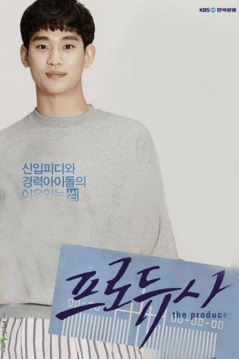 دانلود زیرنویس سریال کره ای The Producers