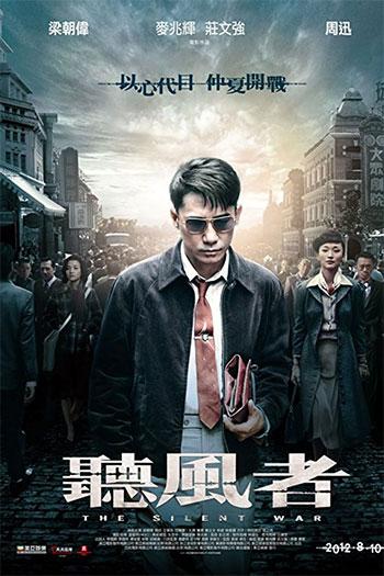 The Silent War 2012