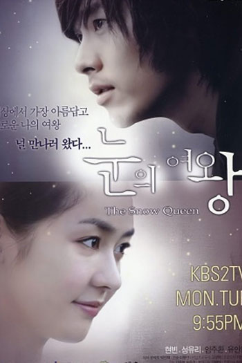دانلود زیرنویس سریال کره ای The Snow Queen