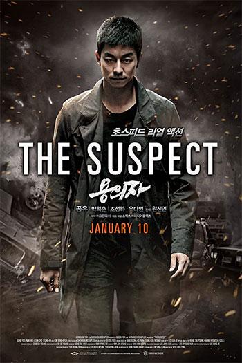 The Suspect 2013