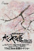 The Tale of The Princess Kaguya 2013