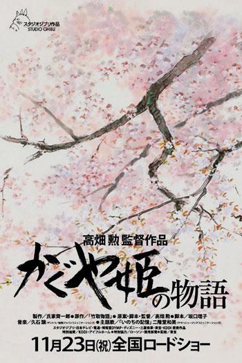 دانلود زیرنویس انیمیشن The Tale of The Princess Kaguya 2013