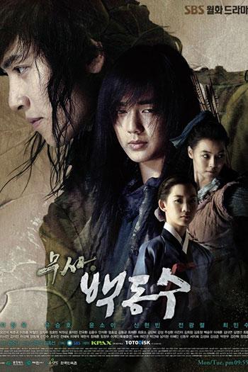 دانلود زیرنویس سریال کره ای Warrior Baek Dong-soo