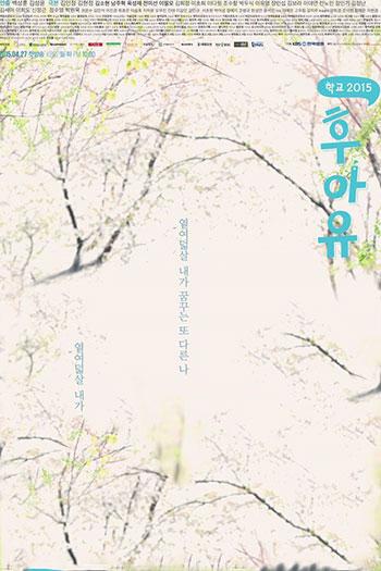 دانلود زیرنویس سریال کره ای Who Are You: School 2015