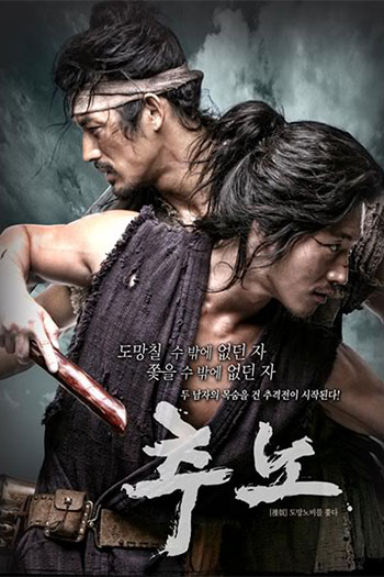 دانلود زیرنویس سریال کره ای Chuno