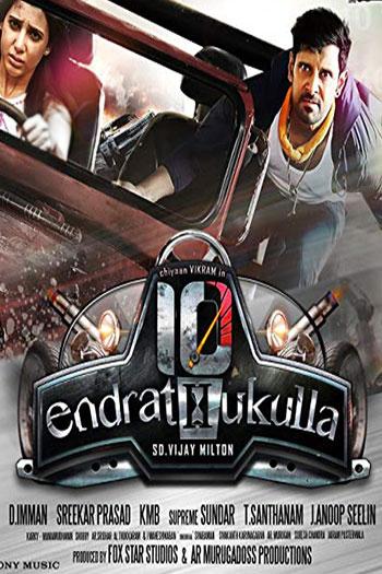 دانلود زیرنویس فیلم 10Endrathukulla 2015