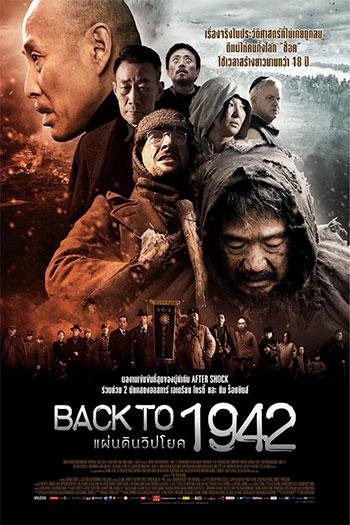 دانلود زیرنویس فیلم Back To 1942 2012
