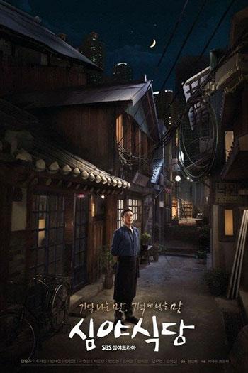 دانلود زیرنویس سریال کره ای Shimyashikdang