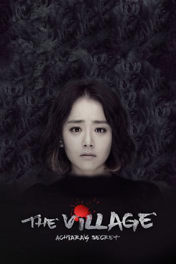 دانلود زیرنویس سریال کره ای The Village Achiaras Secret