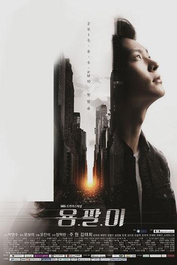دانلود زیرنویس سریال کره ای Yong Pal