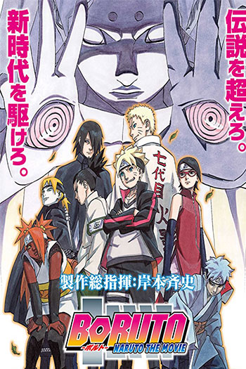 Boruto Naruto the Movie 2015