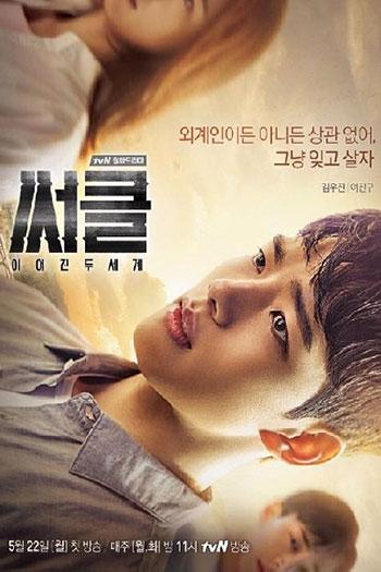 دانلود زیرنویس سریال کره ای Circle
