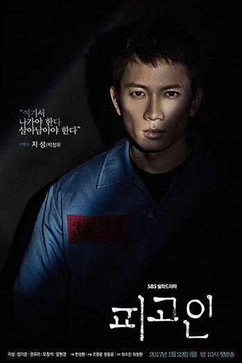 دانلود زیرنویس سریال کره ای Defendant