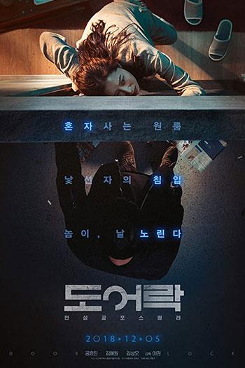 دانلود زیرنویس فیلم Door Lock 2018